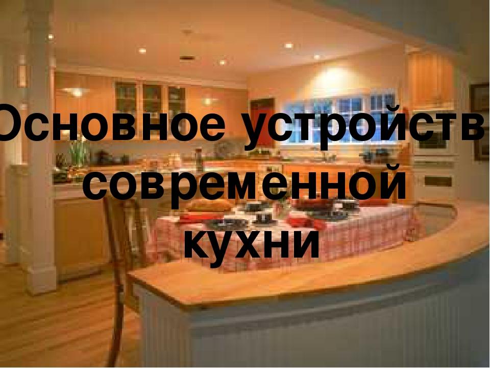 Основное устройство современной кухни