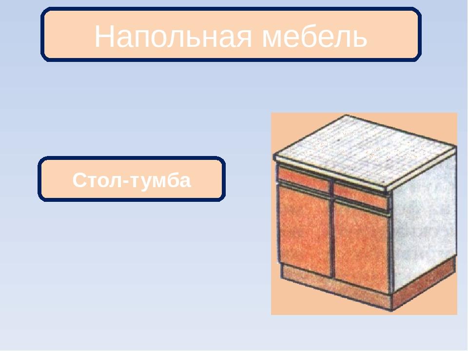 Напольная мебель Стол-тумба