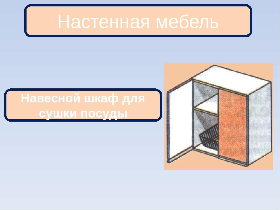 Настенная мебель Навесной шкаф для сушки посуды
