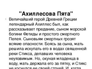 """""""Ахиллесова Пята"""" Величайший герой Древней Греции легендарный Ахиллес был, к"""