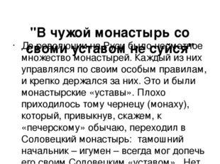 """""""В чужой монастырь со своми уставом не суйся"""" До революции на Руси было несм"""
