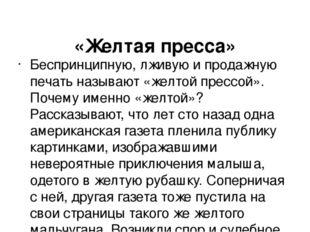 «Желтая пресса» Беспринципную, лживую и продажную печать называют «желтой пр
