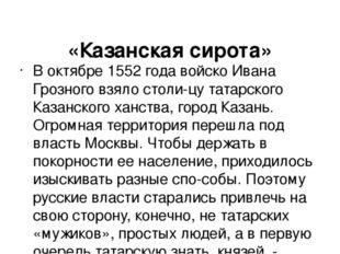 «Казанская сирота» В октябре 1552 года войско Ивана Грозного взяло столицу