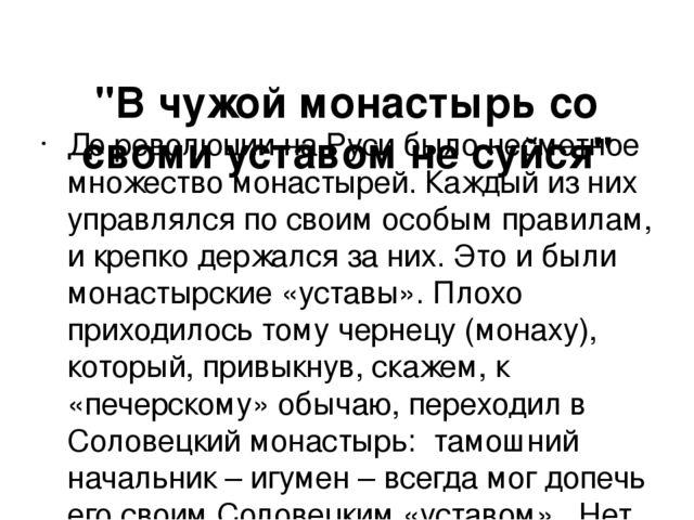 """""""В чужой монастырь со своми уставом не суйся"""" До революции на Руси было несм..."""