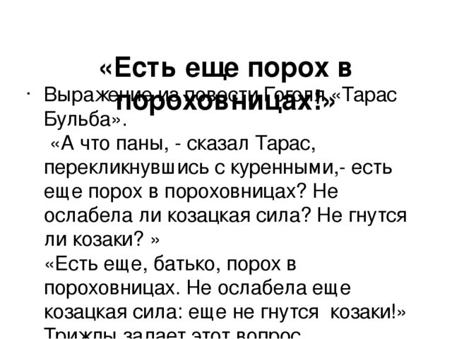 «Есть еще порох в пороховницах!» Выражение из повести Гоголя «Тарас Бульба»....