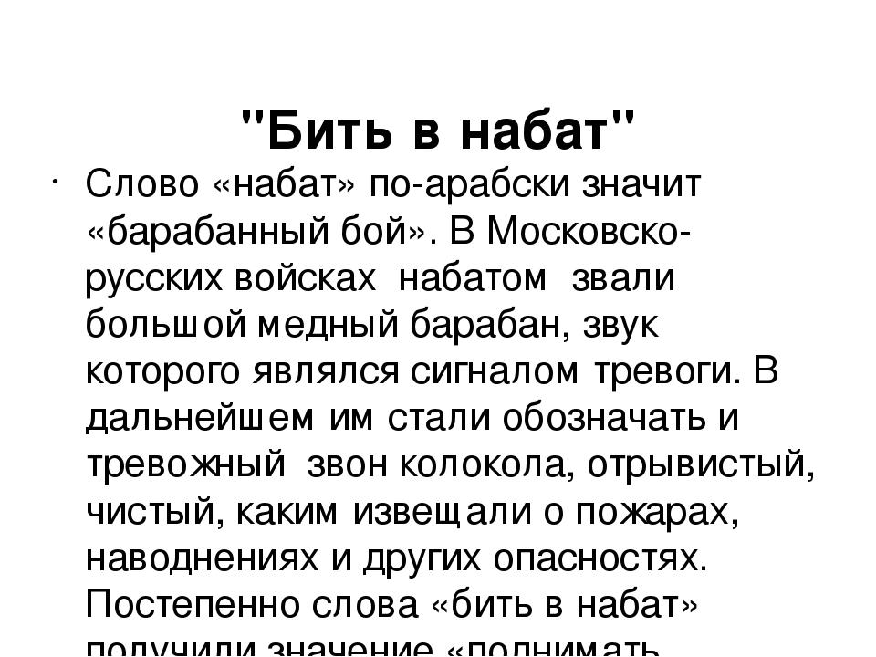"""""""Бить в набат"""" Слово «набат» по-арабски значит «барабанный бой». В Московско..."""