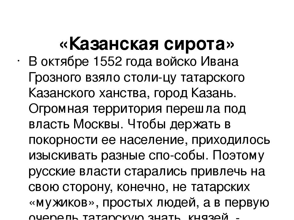«Казанская сирота» В октябре 1552 года войско Ивана Грозного взяло столицу...