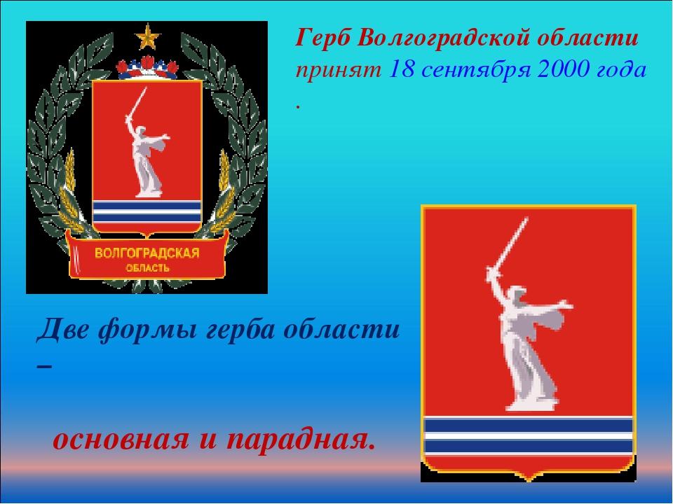 это герб волгоградской области фото и описание помучится, через