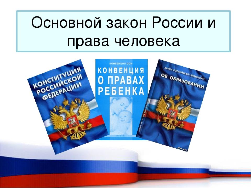 Законы в россии
