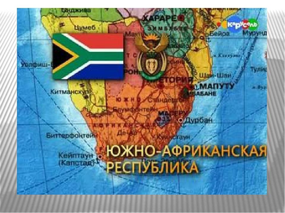 участка показать температуру в южно африканской республики на сегодня надежность