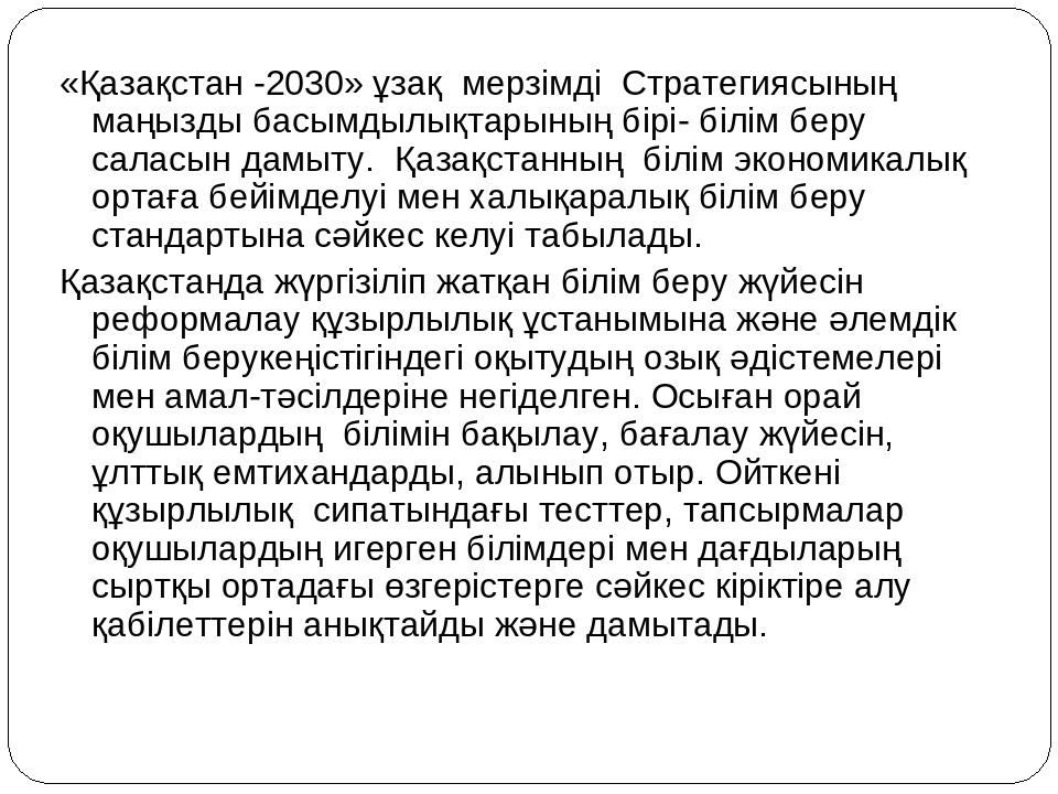 «Қазақстан -2030» ұзақ мерзімді Стратегиясының маңызды басымдылықтарының бірі...