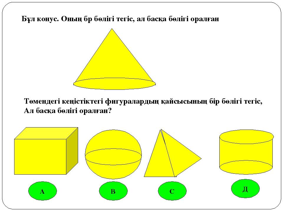 Төмендегі кеңістіктегі фигуралардың қайсысының бір бөлігі тегіс, Ал басқа бөл...