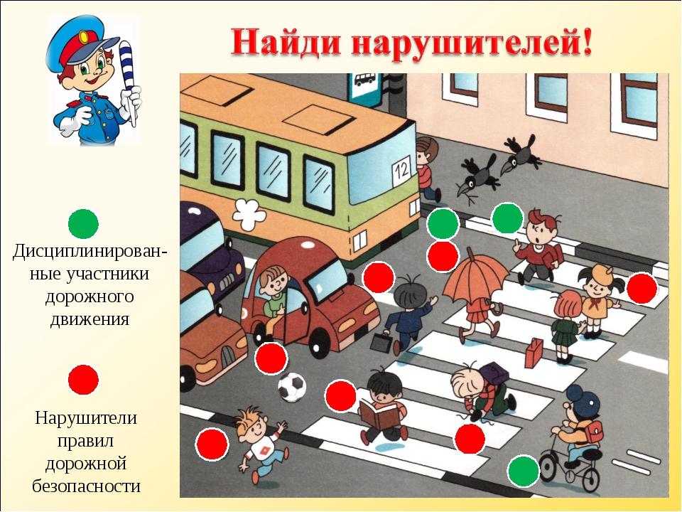 картинки для занятий по пдд с ситуациями на дорогах тренеры рекомендуют