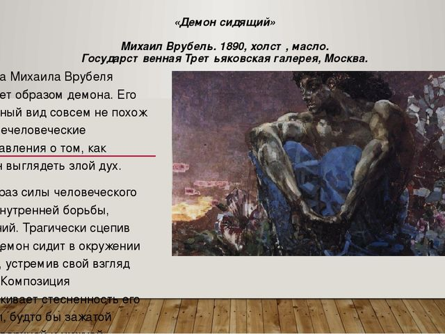Презентация с описанием картин по мхк 8 класс