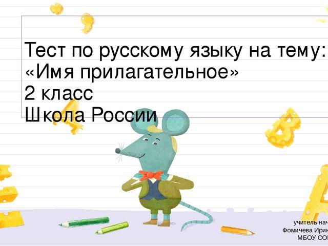 Обучение рисованию в учебных заведениях России в веках  5 класс контрольная работа по теме имя существительное