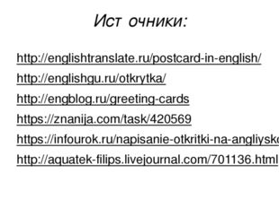 Источники: http://englishtranslate.ru/postcard-in-english/ http://englishgu.r