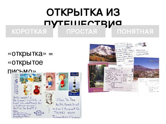 ОТКРЫТКА ИЗ ПУТЕШЕСТВИЯ «открытка» = «открытое письмо» КОРОТКАЯ ПРОСТАЯ ПОНЯТ...