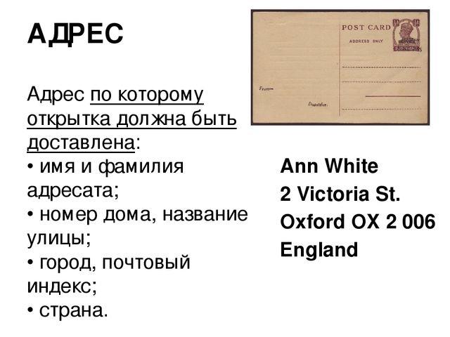 АДРЕС Адрес по которому открытка должна быть доставлена: • имя и фамилия адре...