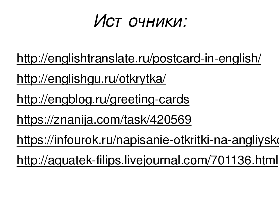 Источники: http://englishtranslate.ru/postcard-in-english/ http://englishgu.r...