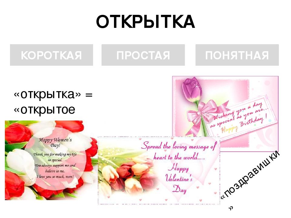 ОТКРЫТКА «открытка» = «открытое письмо» КОРОТКАЯ ПРОСТАЯ ПОНЯТНАЯ «поздравишк...