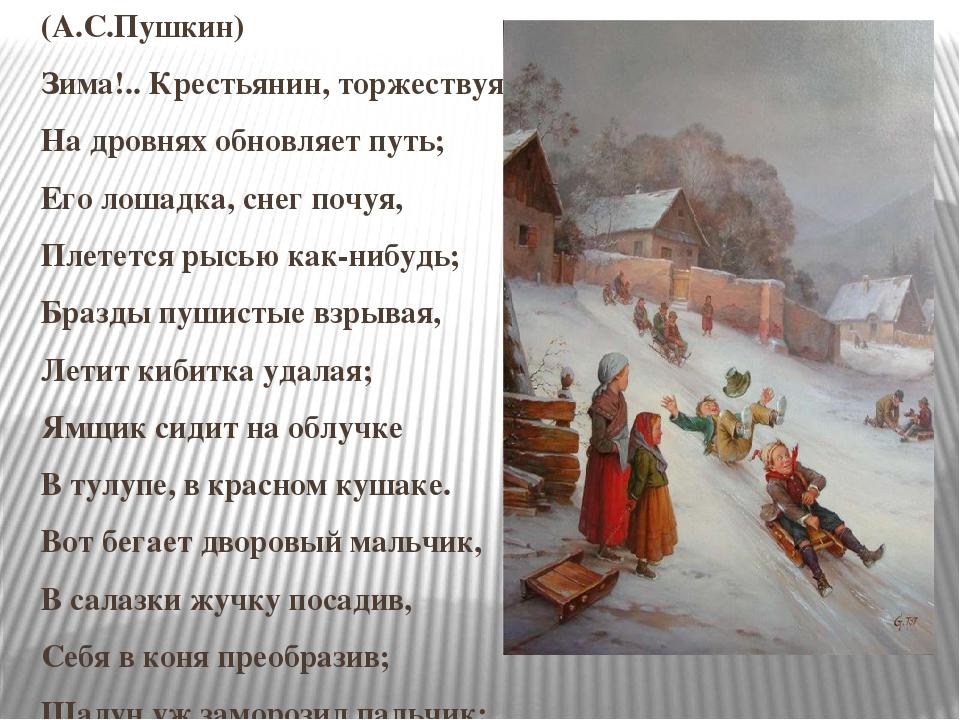 закончила зима картинки крестьянин стих размеренной дневной