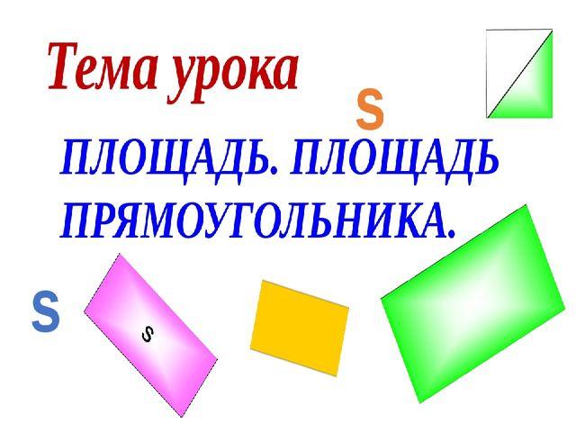 Разработка урока по математике 5 класс фгос по теме площадь с презентацией