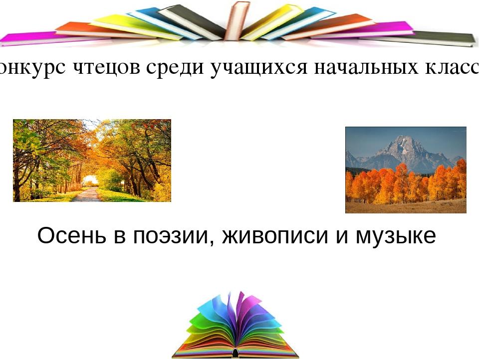 укладывать конкурс чтецов стихи об осени цветков