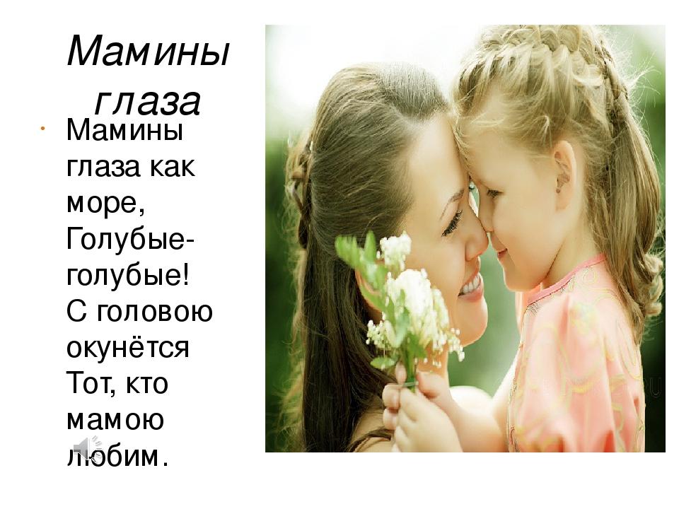Думаешь забыл, мамины глаза папина улыбка мамина душа папина картинка текст песни