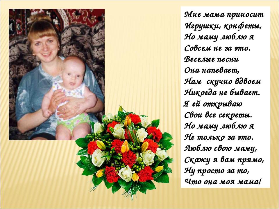 Стихи на день матери небольшие от дочки