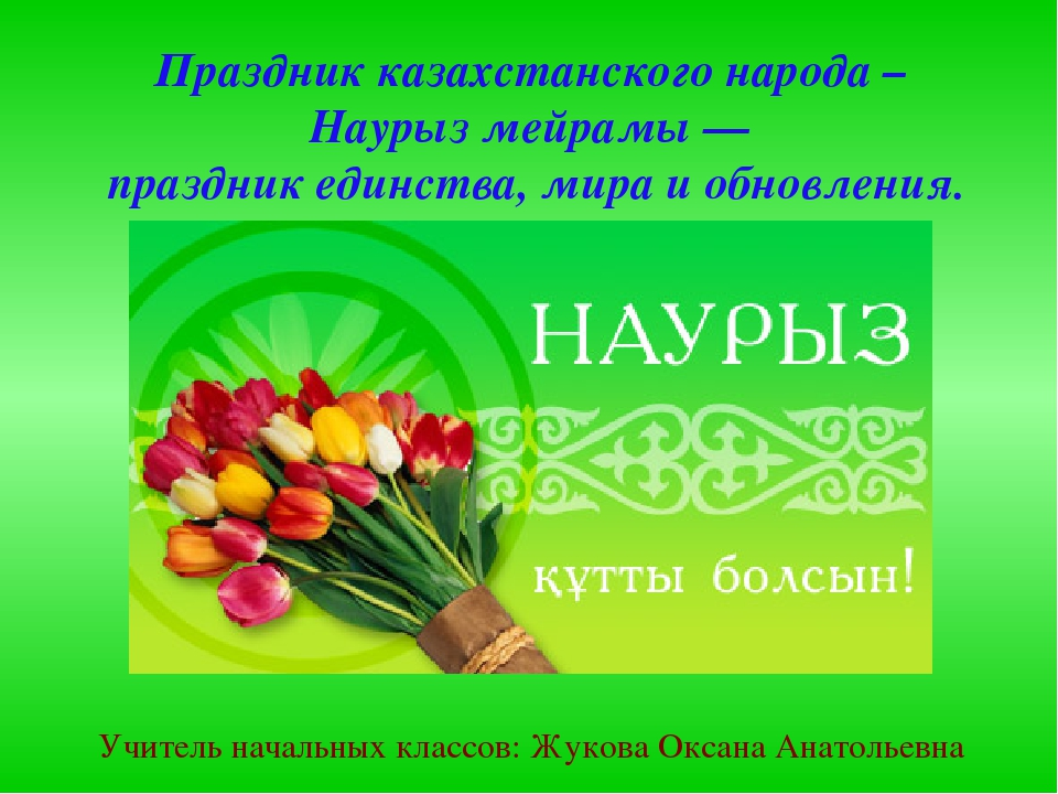 Праздник казахстанского народа – Наурыз мейрамы — праздник единства, мира и о...