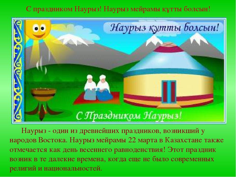 Наурыз - один из древнейших праздников, возникший у народов Востока. Наурыз...