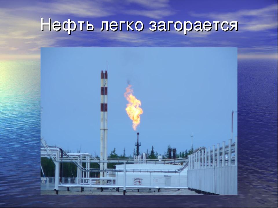 Нефть легко загорается