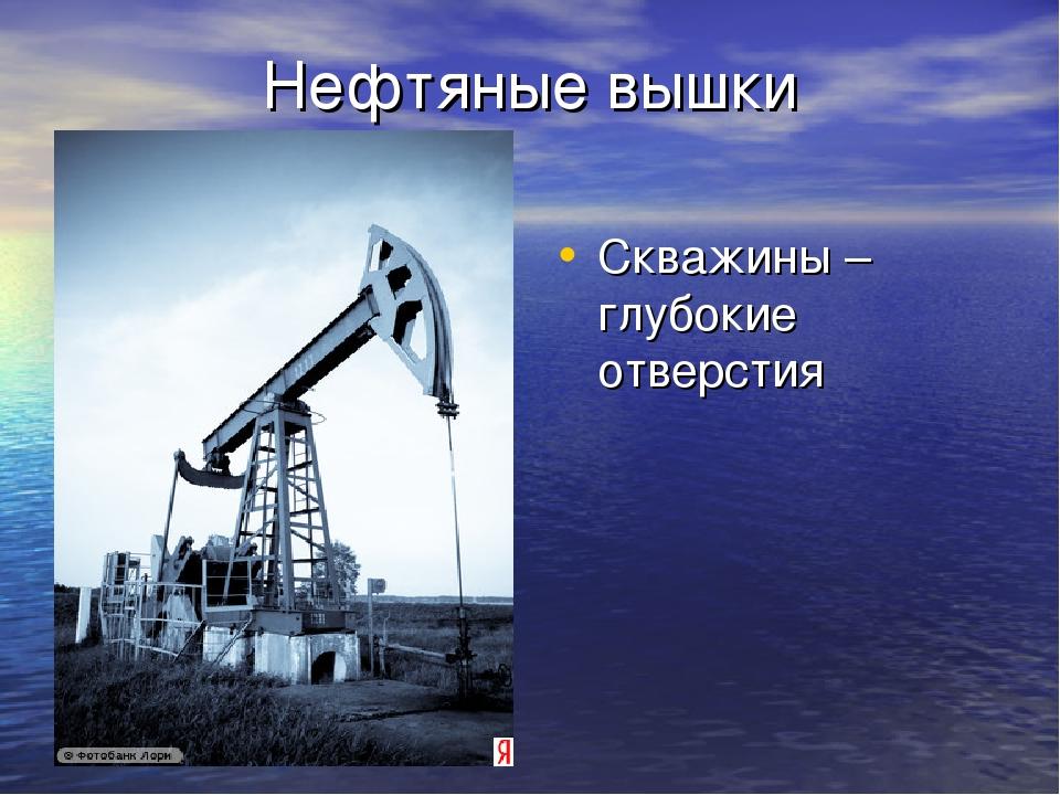 Нефтяные вышки Скважины – глубокие отверстия
