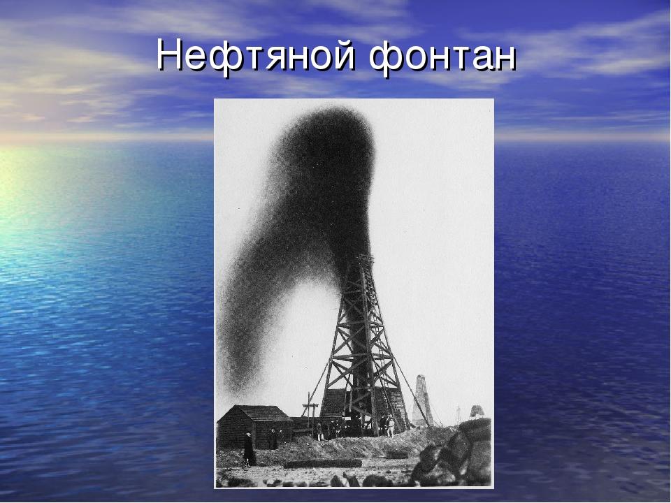 Нефтяной фонтан