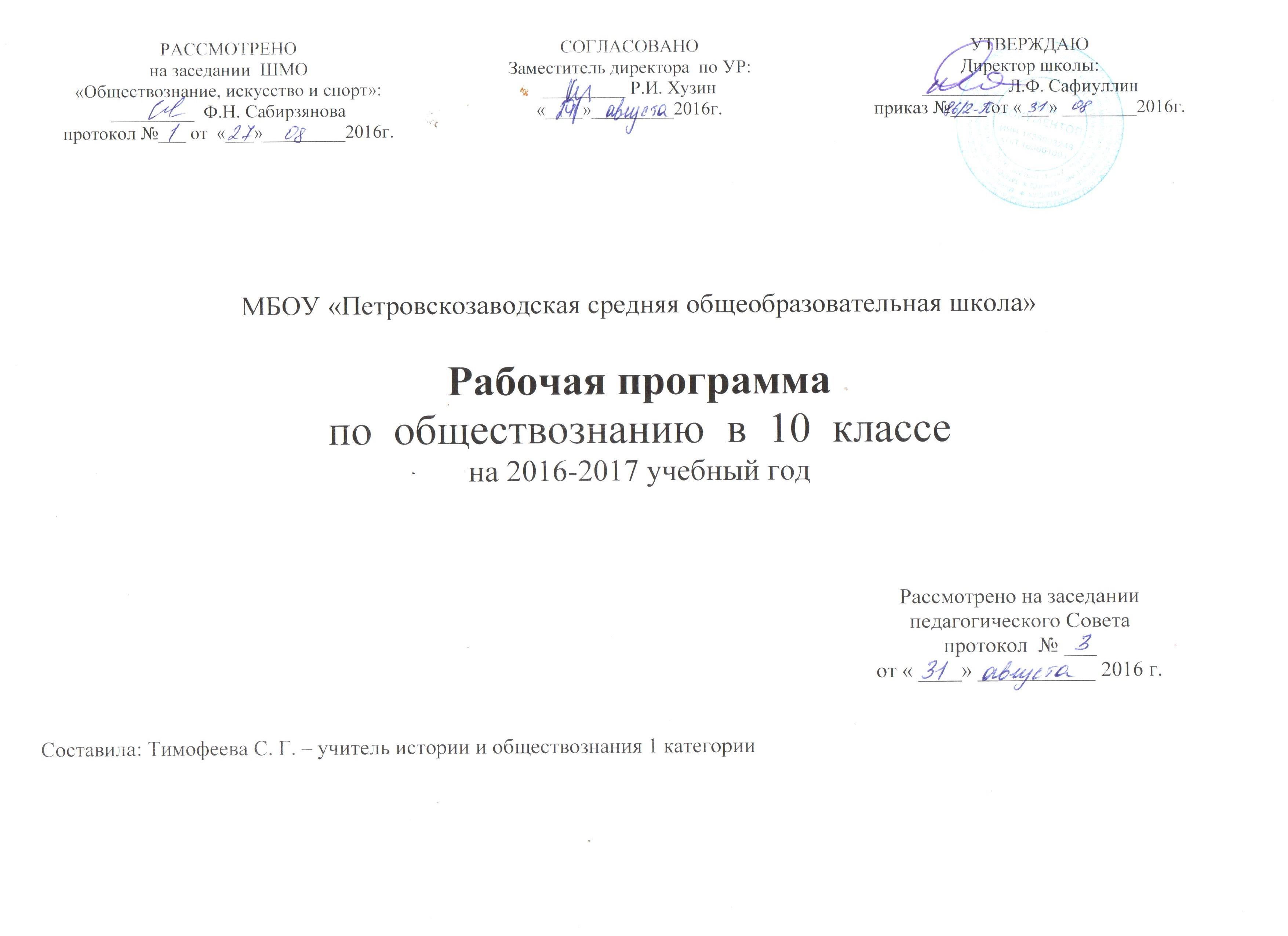 Конспект урока рыночное общество 10 класс кравченко
