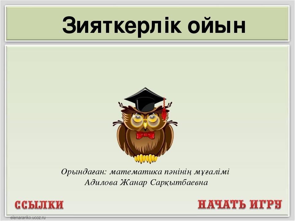 Орындаған: математика пәнінің мұғалімі Адилова Жанар Сарқытбаевна Зияткерлік...