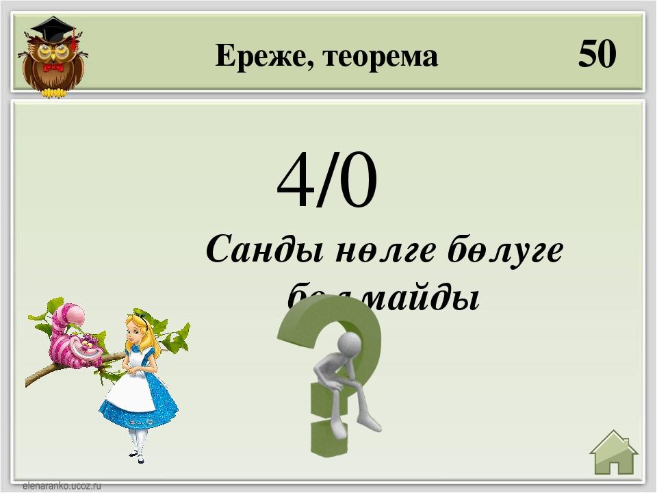 Х=11 Теңдеу 30 2х-5=17 Тақырыбын тап