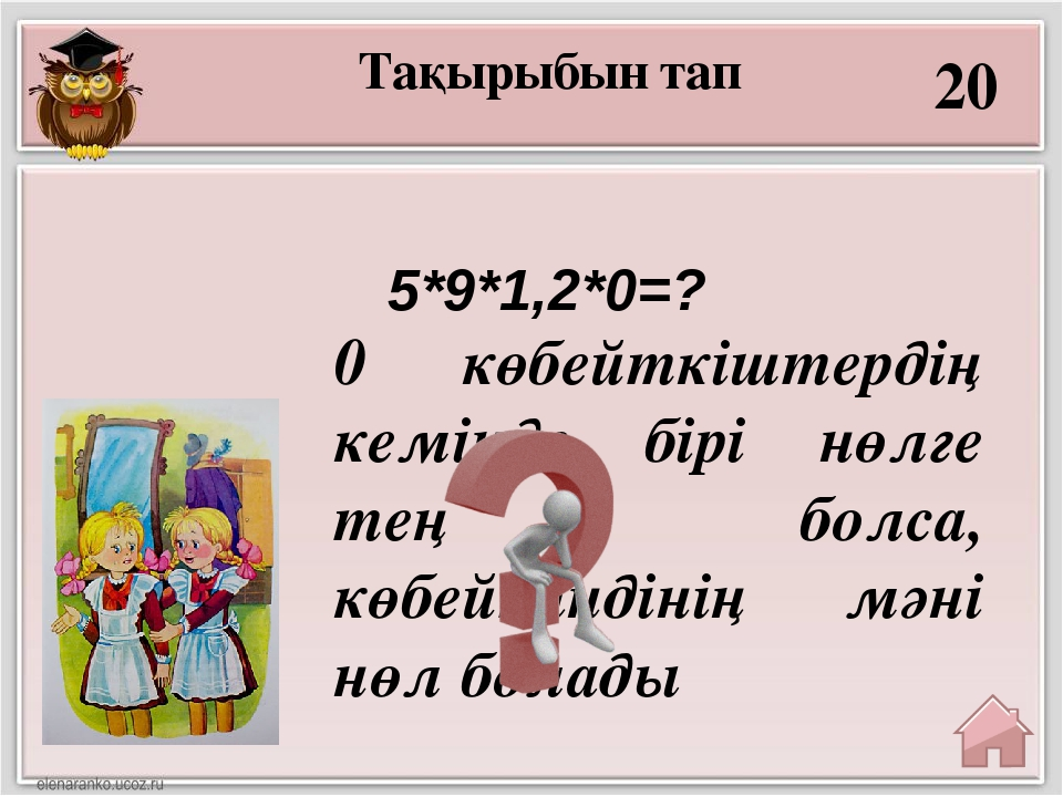 50 х=2,8 пропорция Тақырыбын тап