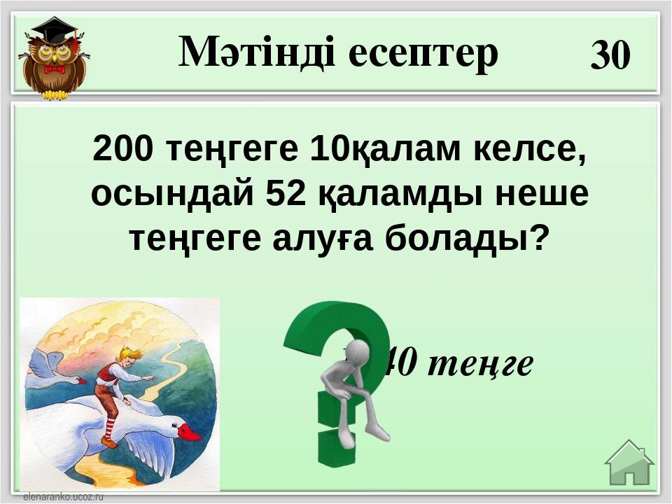 10 6-(2-6х)=6-2-6x=4+6x -3*(2+6х)=-6-18x мысалдар -3*(2+6х)=? 6-(2-6х)=?