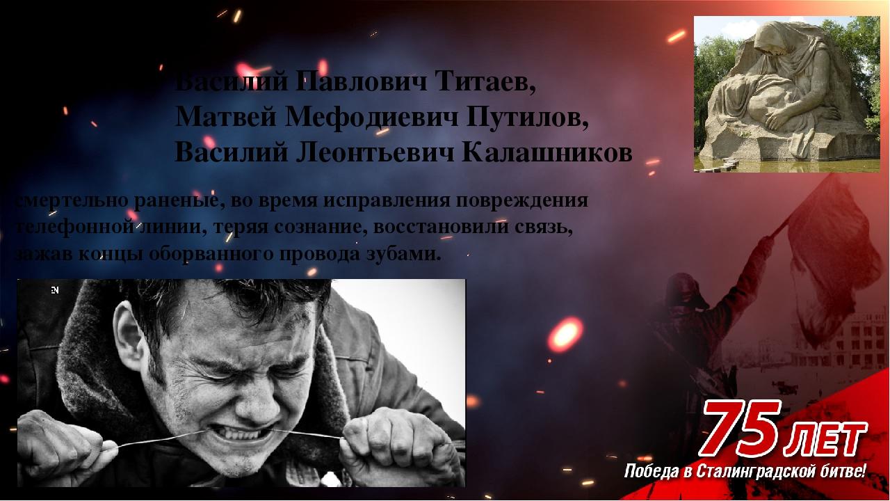 Василий Павлович Титаев, Матвей Мефодиевич Путилов, Василий Леонтьевич Калаш...