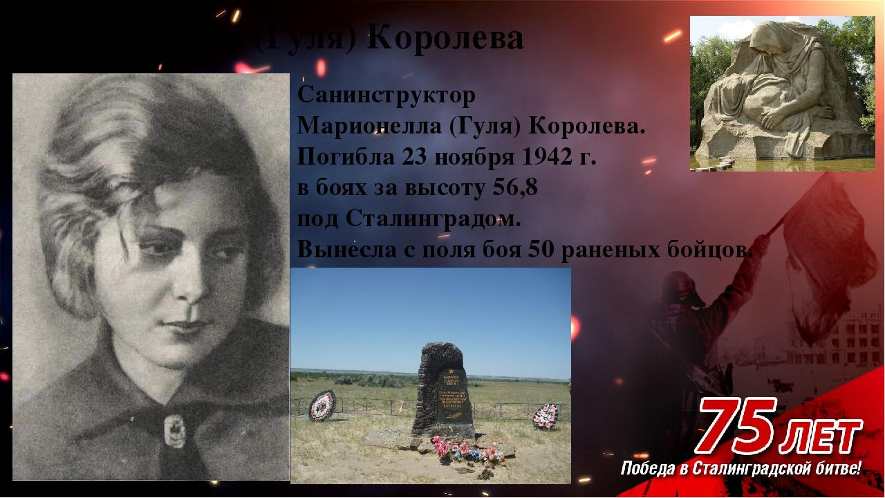 Санинструктор Марионелла (Гуля) Королева. Погибла 23 ноября 1942 г. в боях з...