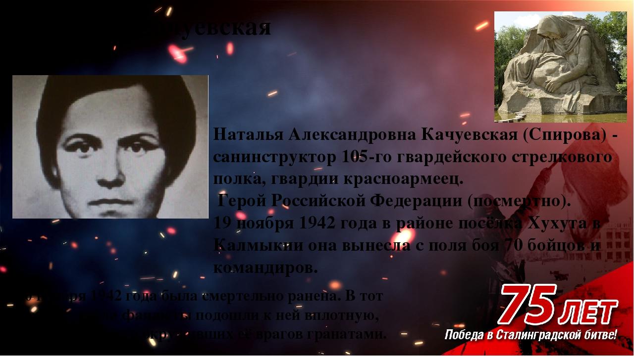 Наталья Александровна Качуевская (Спирова) - санинструктор 105-го гвардейско...
