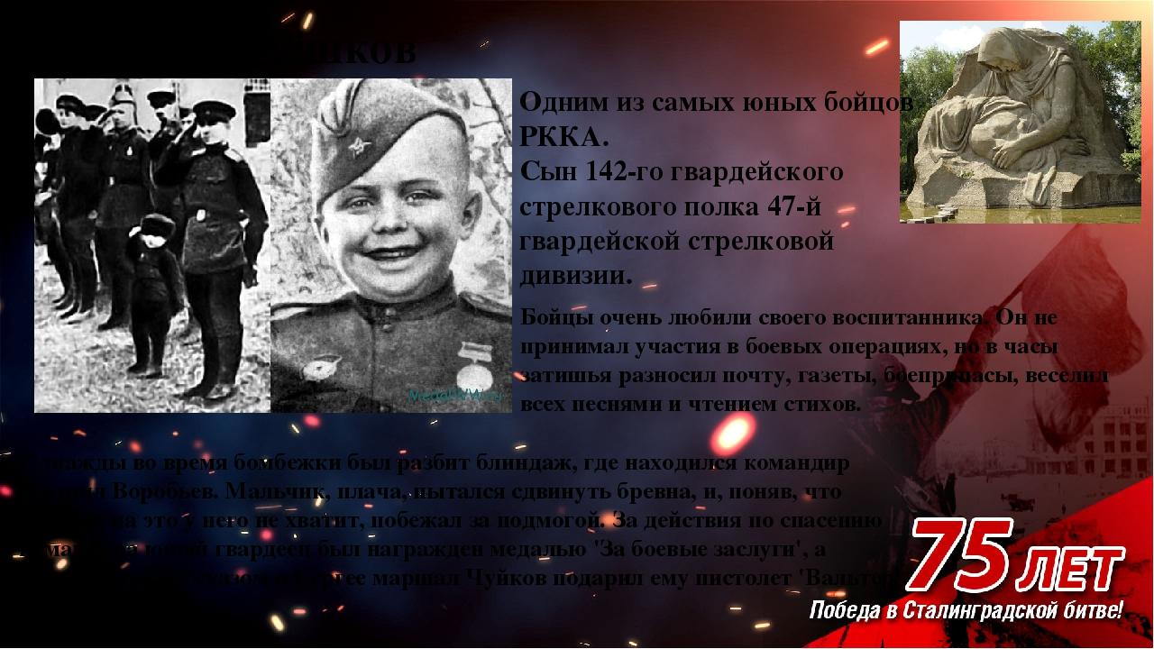 Серёжа Алёшков Одним из самых юных бойцов РККА. Сын 142-го гвардейского стре...
