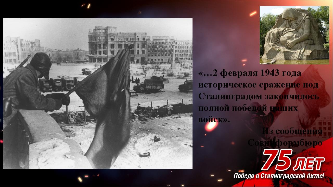 «…2 февраля 1943 года историческое сражение под Сталинградом закончилось пол...