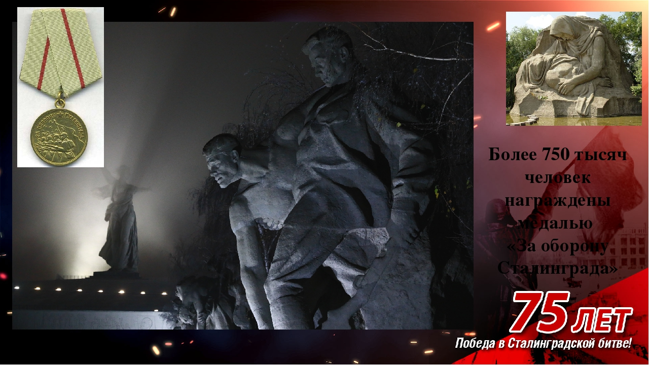 Более 750 тысяч человек награждены медалью «За оборону Сталинграда»