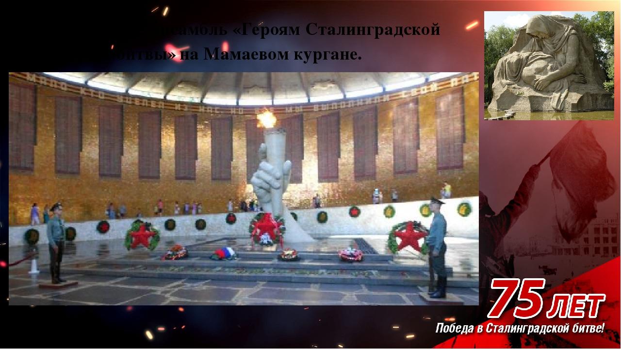 Памятник-ансамбль «Героям Сталинградской битвы» на Мамаевом кургане.