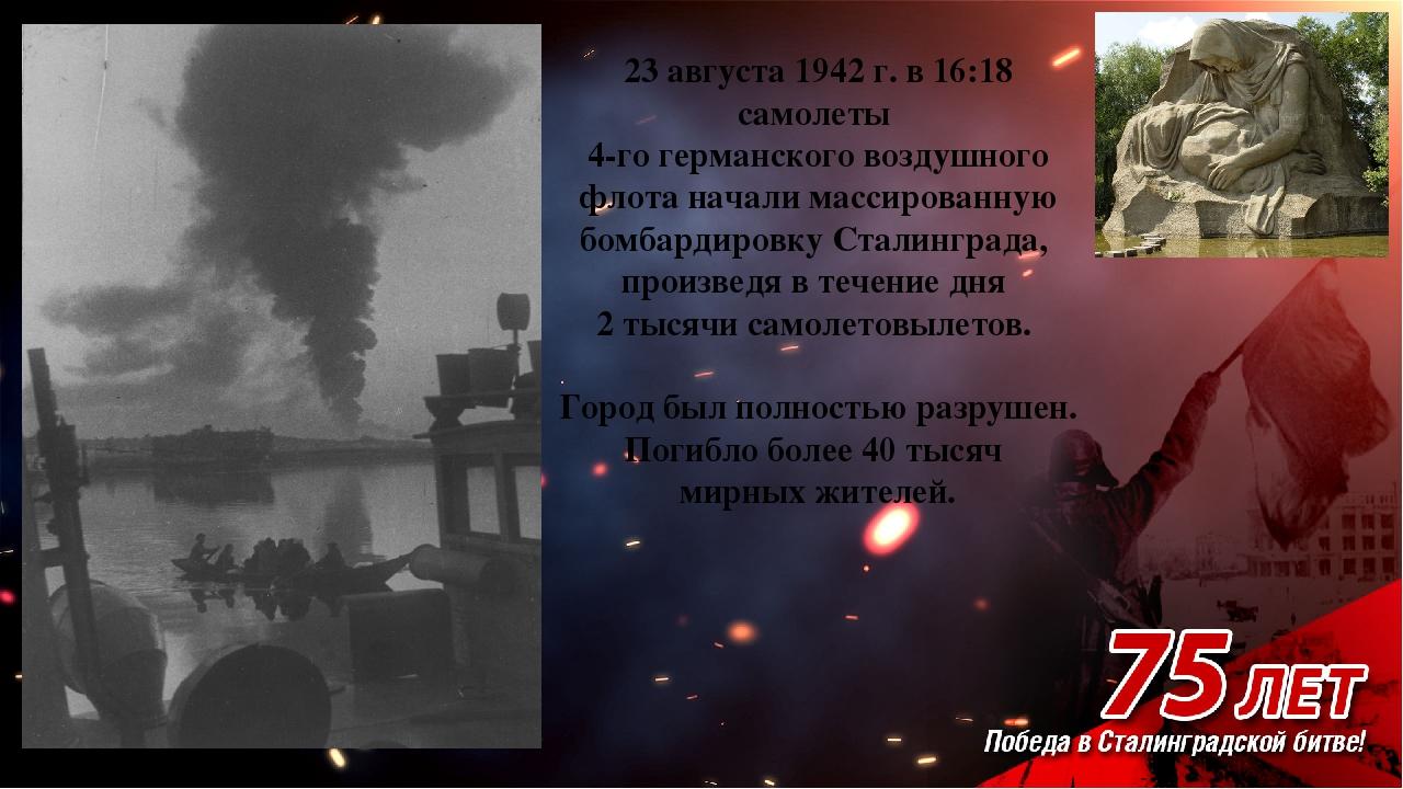 23 августа 1942 г. в 16:18 самолеты 4-го германского воздушного флота начали...