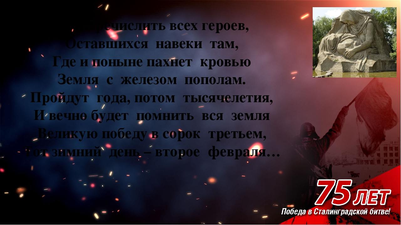 Не перечислить всех героев, Оставшихся навеки там, Где и поныне пахнет кровь...
