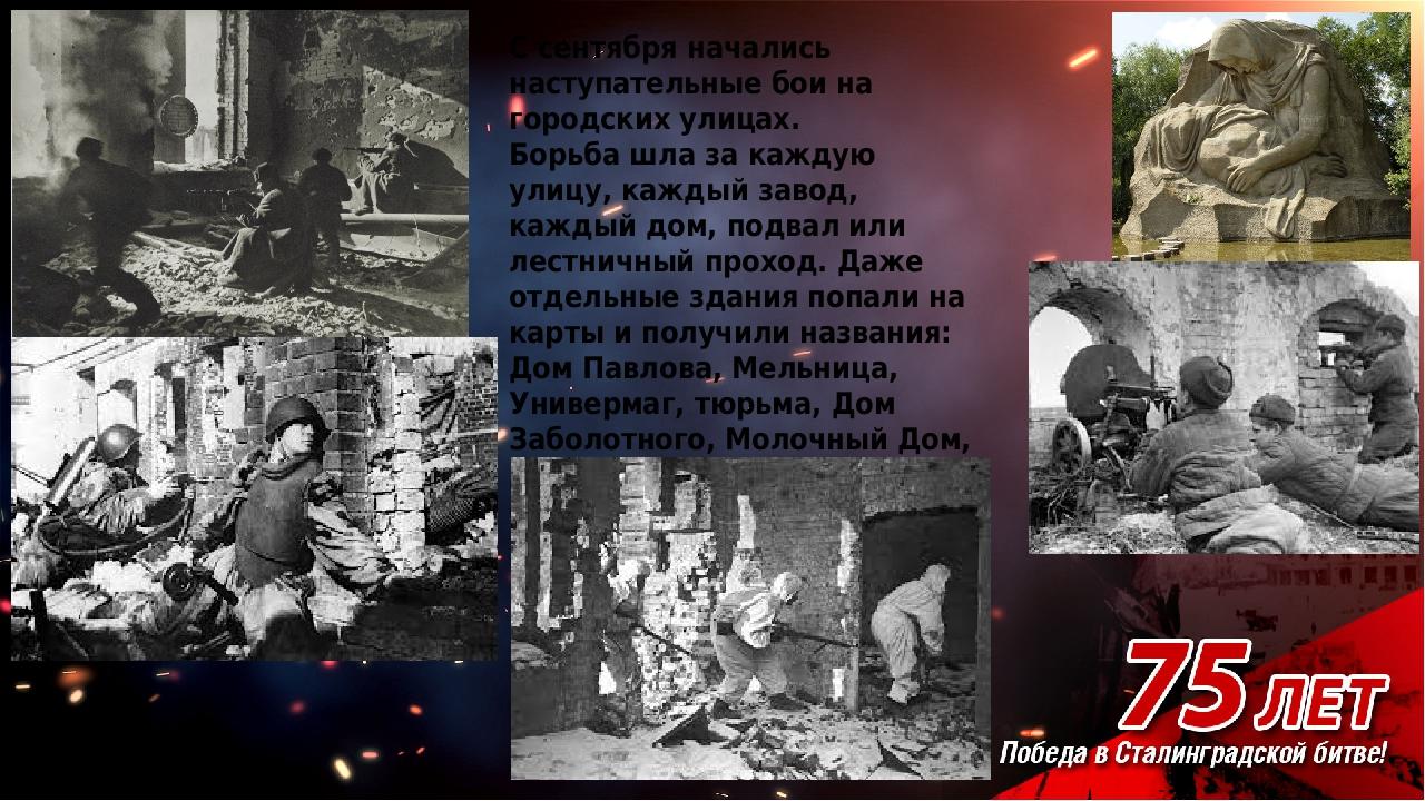 С сентября начались наступательные бои на городских улицах. Борьба шла за ка...