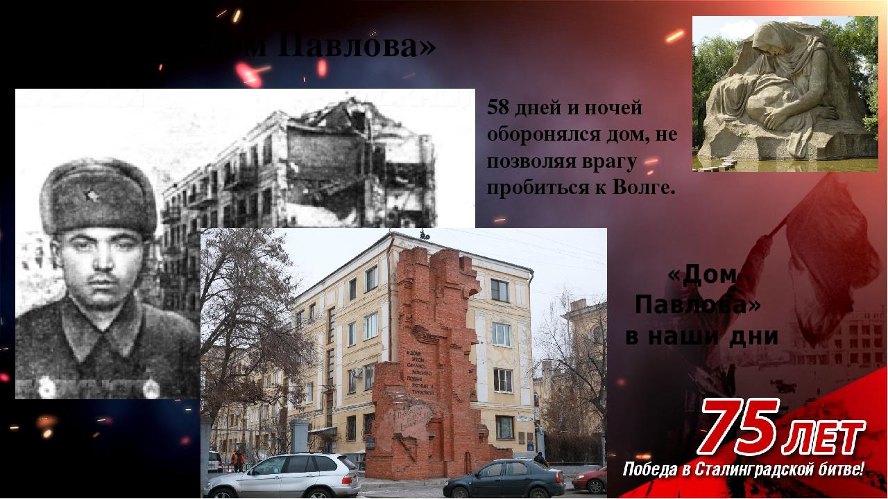«Дом Павлова» в наши дни «Дом Павлова» 58 дней и ночей оборонялся дом, не по...